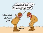 """دهس السيادة القطرية بـ""""بيادة"""" الجنود التركية.. بكاريكاتير """"اليوم السابع"""""""