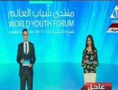 مصر اللى تشرح القلب.. شاب وفتاة يخاطبان العالم بكل اللغات فى مؤتمر الشباب