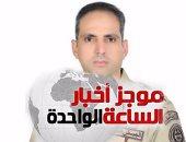 موجز أخبار الساعة 1 ظهرا ..المتحدث العسكرى يعلن مقتل 40 تكفيريا بسيناء