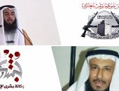 الرباعى العربى يعلن قائمة جديدة لأفراد وكيانات إرهابية مدعومة من قطر