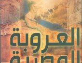 """كتاب """"العروبة المصرية"""" لمصطفى الفقى أحدث إصدارات هيئة الكتاب"""