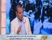 """بالفيديو.. نائب برلمانى لـ""""خالد صلاح"""": لم أتوقع جلوس شاب مع رئيس حى مش رئيس الدولة"""