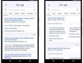 تحديث جديد لجوجل لإزالة ميزة البحث الفورى
