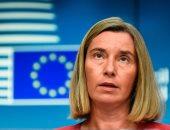 الاتحاد الأوروبى يعرب عن استعداده لتسهيل الحوار فى أفغانستان