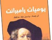 قرأت لك..  يوميات رامبرانت 1661.. كيف تذكر الفنان زوجته الراحلة