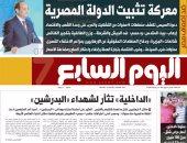 اليوم السابع: معركة تثبيت الدولة المصرية
