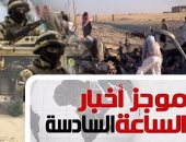 موجز أخبار6.. الجيش الثالث يضبط تكفيريا بوسط سيناء ويدمر 3 عبوات ناسفة