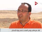 متحدث الإسكان: 10 مليارات جنيه عوائد طرح 1000 فدان بالعاصمة الإدارية الجديدة