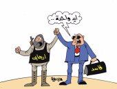 """الإرهاب والفساد """"إيد واحد"""".. فى كاريكاتير """"اليوم السابع"""""""