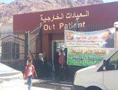 صحة جنوب سيناء : الكشف عن 1166 حالة بسانت كاترين ضمن القافلة الطبية التابعة للأزهر