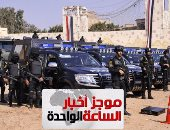 موجز أخبار الساعة 1 ظهرا .. مقتل 10 عناصر إرهابية فى تبادل إطلاق نار مع قوات الأمن بالعريش