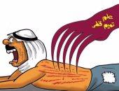 سهام قطر المسمومة تدمى ظهر العالم العربى بكاريكاتير اليوم السابع