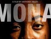 """عرض """"دولة حرة"""" و """"منى"""" بنادى السينما الأفريقية فى الهناجر.. السبت"""