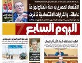اليوم السابع: الحكومة تستعد لكشف الحساب الثانى أمام البرلمان