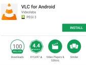 نسخة تطبيق VLC على هواتف الأندرويد تتجاوز 100 مليون تحميل