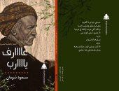 """هيئة الكتاب تصدر ديوان """"عارف يارب"""" لـ مسعود شومان"""