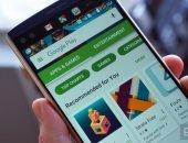 جوجل تحذف 8 تطبيقات خطيرة من متجرها Google Play.. تعرف عليها