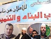 فوز تيسير محمد برئاسة حزب الجماعة الإسلامية خلفا لطارق الزمر بنسبة 97.3%