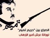 """فيديو جراف.. الصراع بين """"حريم تميم"""" لوراثة عرش أمير الإرهاب"""