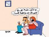 """اختفاء الزوجات """"قسريا"""".. فى كاريكاتير ساخر لـ""""اليوم السابع"""""""
