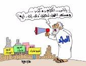 """تميم كذاب بشهادة تحليل الـ DNAفى كاريكاتير ساخر لـ""""اليوم السابع"""""""