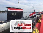 موجز أخبار الساعة 1 ظهرا .. مصر تتسلم الغواصة الثانية من برلين