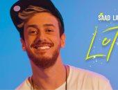 94 مليون مشاهدة لكليب سعد لمجرد Let Go على اليوتيوب - فيديو -