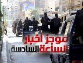 موجز أخبار6..مقتل 6 إرهابيين بجمصة وقنا فى حملات الداخلية لتطهير البؤر الإجرامية