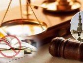 تعرف على الفرق بين الشكوى والبلاغ وفقًا للقانون