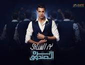 بعد ملك الترسو فريد شوقى.. أحفاد الدنجوان كمال الشناوى بين الغناء والتمثيل