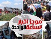 موجز أخبار الساعة 1 ظهرا .. انتهاء أعمال رفع أثار حطام قطارى الإسكندرية