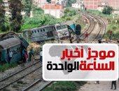 موجز أخبار الساعة 1 ظهرا .. حبس أحد سائقى قطارى الإسكندرية 15 يوما