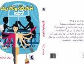 """صدور كتاب """"شخبطة وتخاريف"""" لـ إيمان شحاتة"""