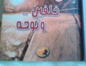 """بعد ربع قرن من كتابتها.. دار الأدهم تنشر """"خلفين وتوحة"""" لـ محمد عبد العزيز"""