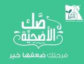 أوقاف كفر الشيخ: بيع 250 صكا وتوزيع 20 طن من اللحوم على الأكثر احتياجا