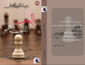 """دار أطلس تصدر كتاب """"الحب الذى بينهم"""" لـ ضياء الدين الهمامى"""
