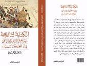 """صدور كتاب """"الكتابة التاريخية"""" عن دار المصرية اللبنانية"""