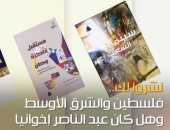 نشروا لك.. فلسطين والشرق الأوسط وهل كان عبد الناصر إخوانيا؟