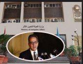 تعرف على تقرير جرد وزارة الآثار لقصر محمد على بشبرا بعد سرقته