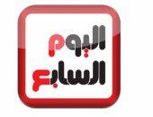 """صفحات وهمية تنتحل اسم """"اليوم السابع"""" على """"فيس بوك"""" وتنشر أخبارا كاذبة"""
