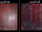 فيلم تسجيلى ومعرض للمستنسخات على هامش احتفالية مصحف عثمان