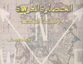 """""""الحضارة الغربية.. وصناعة التخلف"""" أحدث إصدارات هيئة الكتاب"""