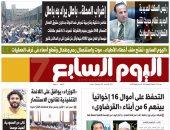 اليوم السابع: إضراب المحلة.. باطل يراد به باطل