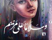 """صدور كتاب """"وسلامًا على مريم"""" عن دار أطلس"""