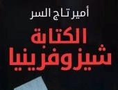 نشروا لك.. كتب جديدة لـ عبده وازن وأمير تاج السر  ودانيال سبيك