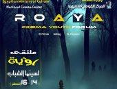 الاحد.. انطلاق ملتقى رؤية لسينما الشباب بمدينة السينما
