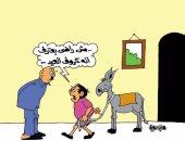 """اضحك مع """"حمار العيد"""".. فى كاريكاتير ساخر لـ""""اليوم السابع"""""""