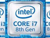 إنتل تكشف عن الجيل الثامن من معالجات Core بأداء أفضل بنسبة 40%