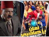 """""""خسارة فى شباك التذاكر"""".. 88 ألفا حصيلة الإيراد اليومى للأفلام"""