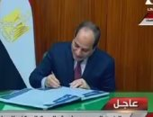 """الرئيس السيسى يكرم عددا من العاملين بـ""""جهاز المحاسبات"""" فى يوبيله الماسى"""